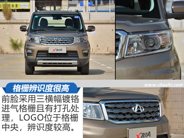 比MPV还实用的自主SUV 长安欧尚X70A试驾-图4