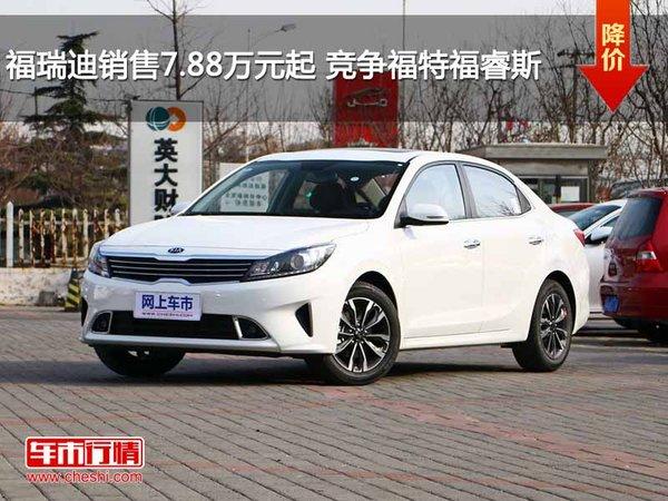 福瑞迪销售7.88万元起 竞争福特福睿斯-图1