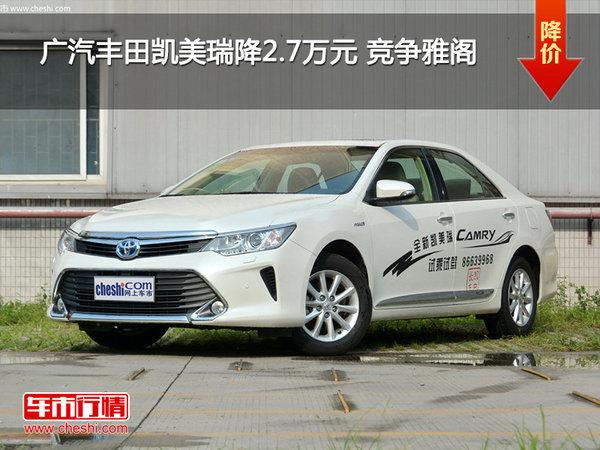 广汽丰田凯美瑞降2.7万元 竞争雅阁-图1