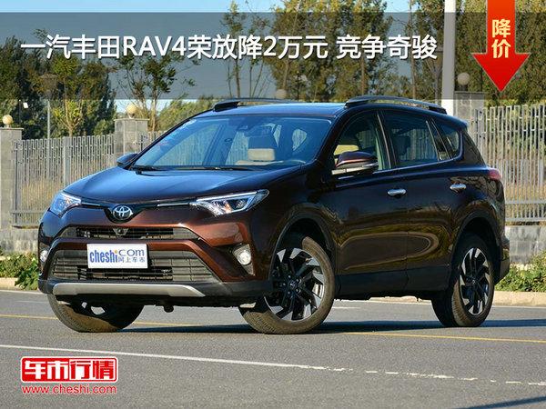 一汽丰田RAV4荣放降2万元 竞争奇骏-图1