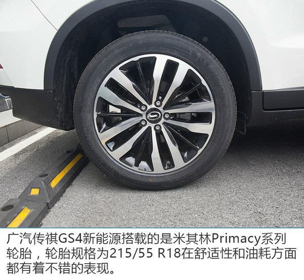 购车享政策优惠 实拍广汽传祺GS4新能源-图9