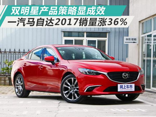 双明星产品策略显成效 一汽马自达2017销量涨36%-图1