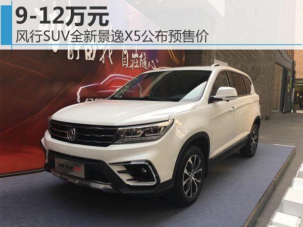 风行SUV全新景逸X5公布预售价 9-12万元-图1