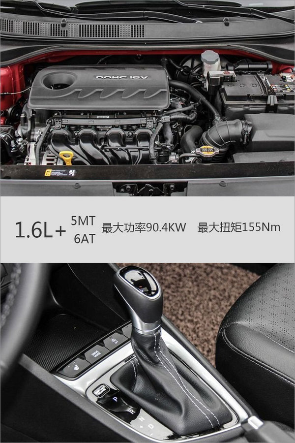 北京现代全新悦动正式上市 售x.xx-xx.xx万-图7