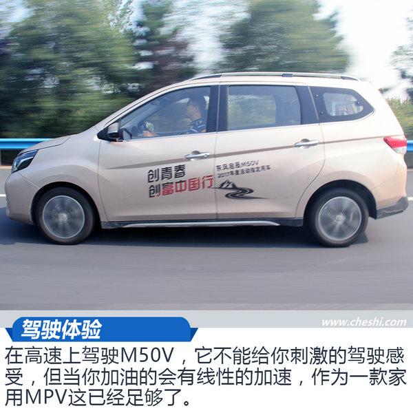 难道会是下一代神车? 东风启辰M50V驾驶体验-图4