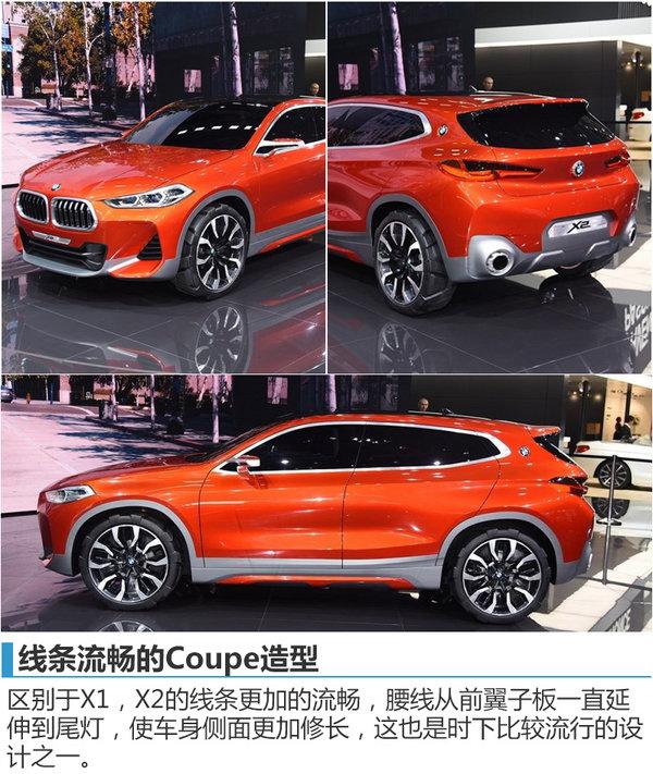 宝马将推全新跨界SUV-X2 竞争奔驰GLA-图3