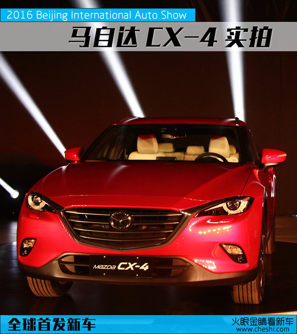 2016北京国际车展 马自达全新CX-4实拍-图1