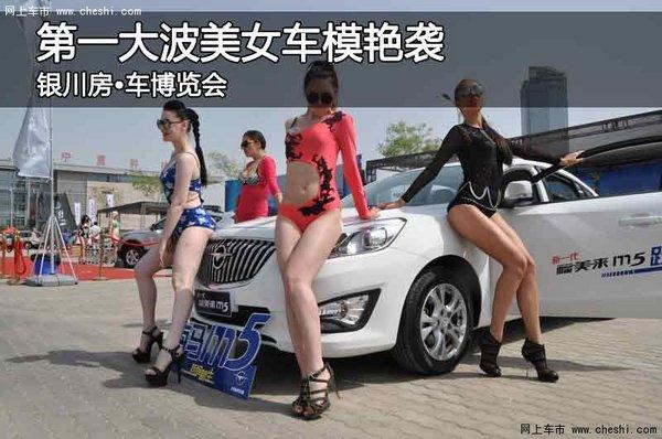 银川车展图片