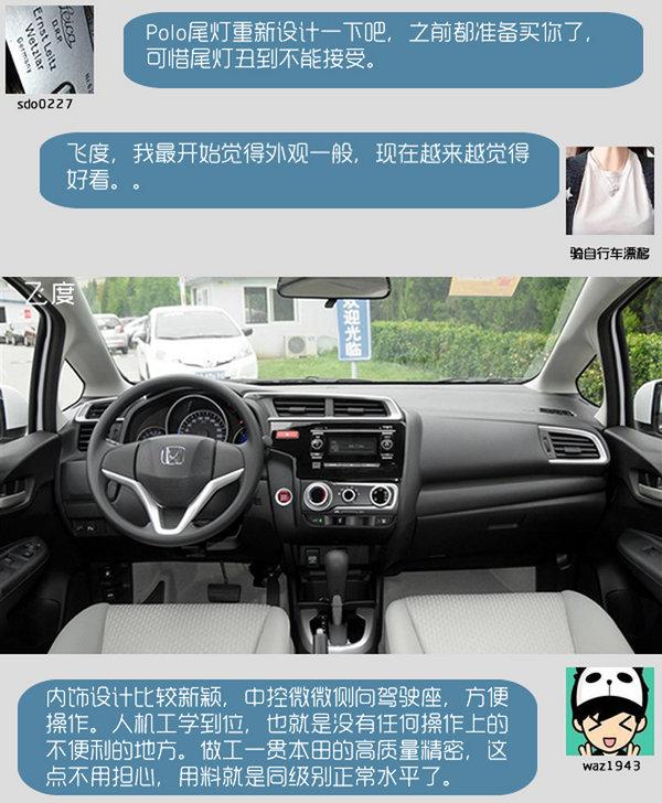 专治买车纠结症 新飞度与Polo如何选择-图3