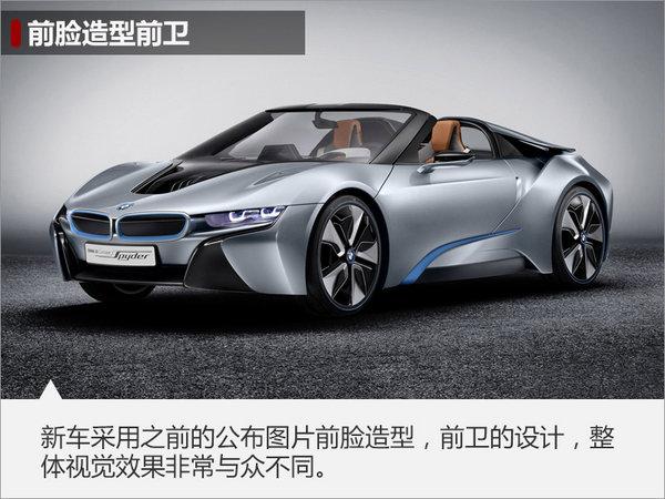 宝马将推i8电动敞篷跑车 采用超轻材料打造-图2