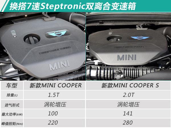 MINI 3大系列将换新上市 换搭7速双离合变速箱-图1