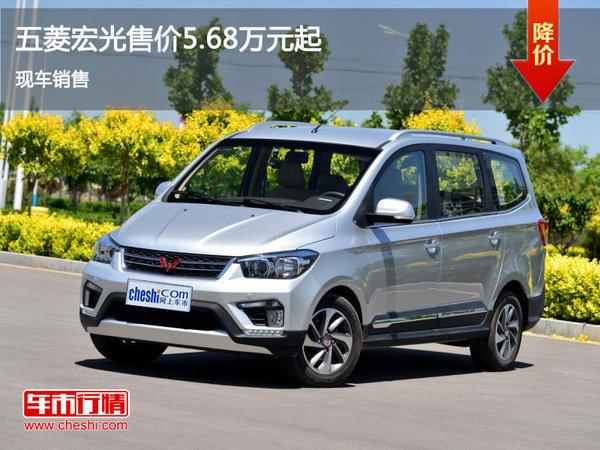 五菱宏光售价5.68万 降价竞争比亚迪M3-图1