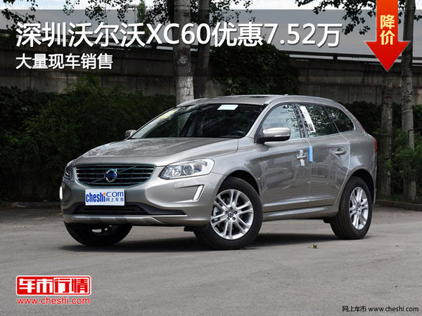 深圳沃尔沃XC60优惠7.52万竞凯迪拉克XT5-图1