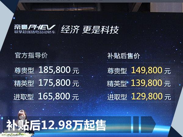吉利帝豪PHEV正式上市 补贴后售12.98-14.98万-图2