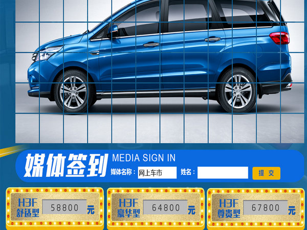 北汽幻速H3F正式上市 售5.88-6.78万元-图2