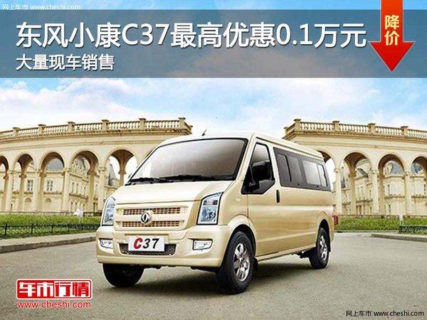 东风小康C37购车优惠达0.1万 现车充足-图1