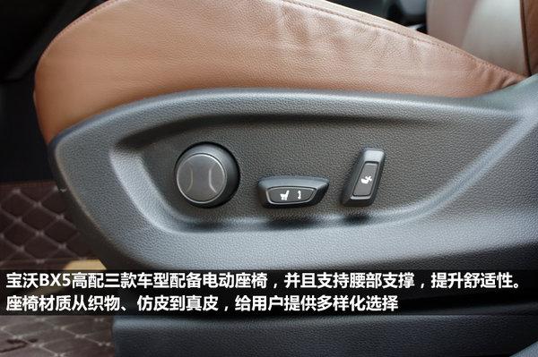 真正诚意之作 宝沃BX5自动四驱尊享型-图26