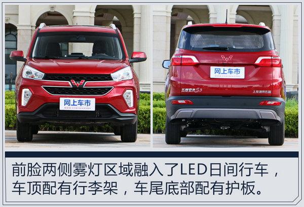 五菱宏光S3将于11月上市 配置曝光共7款车型-图4