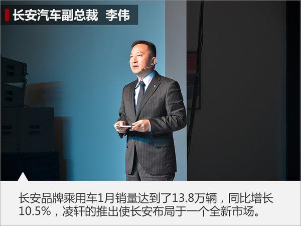长安首款MPV凌轩正式发布 6月将上市 图高清图片