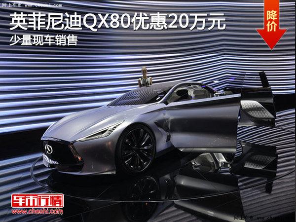 英菲尼迪QX80最高优惠20万元 现车在售-图1
