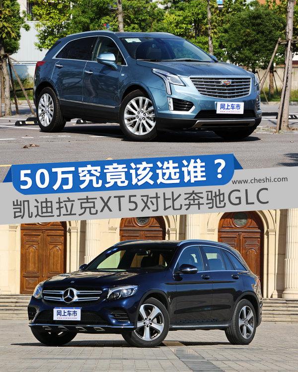 50万究竟该选谁?凯迪拉克XT5对比奔驰GLC-图1