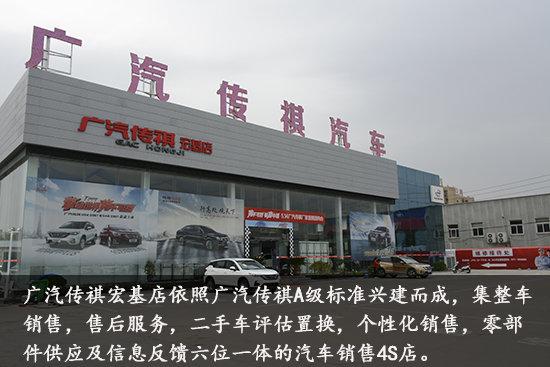 塑造A级标准 探访河南宏基广汽传祺店-图1