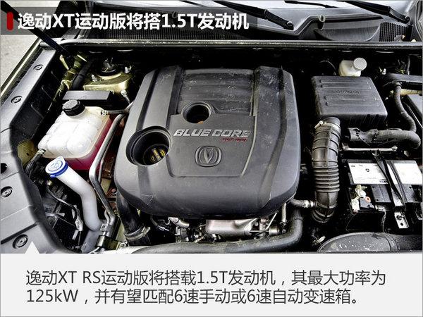 长安逸动xt推运动版车型 搭1.5t发动机