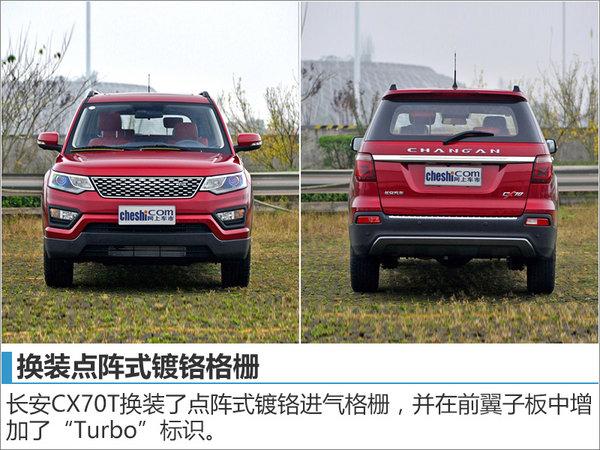 长安CX70T将于今日上市 首搭1.5T发动机-图2