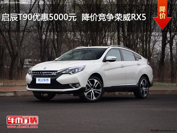 启辰T90优惠5000元  降价竞争荣威RX5-图1