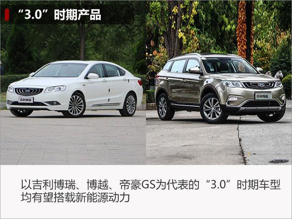 别为,纯电动:帝豪EV、A级SUV、A+级轿车.混合动力:帝豪HEV高清图片
