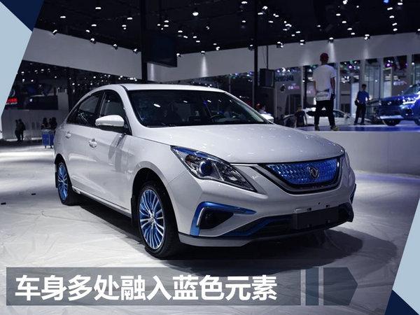 东风风行景逸S50EV 10月上市/补贴前18万起-图1