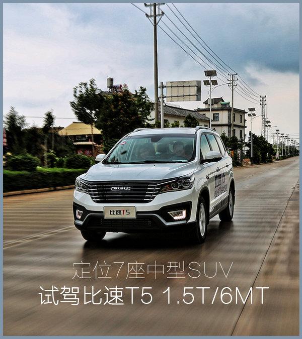 定位7座中型SUV 试驾比速T5 1.5T/6MT-图1