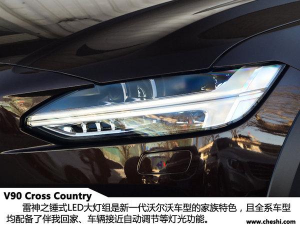 都市车族新时尚 实拍 沃尔沃V90 CC-图5