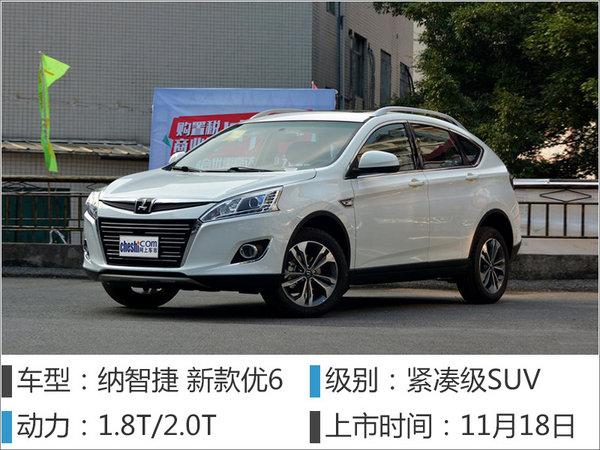 26款SUV本月18日首发/上市 国产车过半-图3