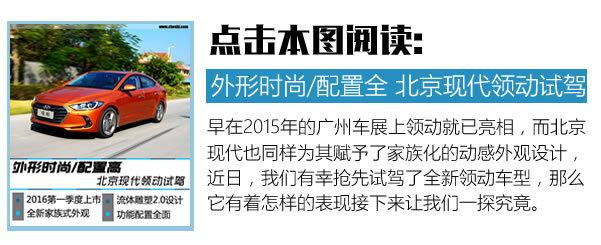 最亲民的顶尖发动机 北京现代领动1.4T技术解析-图13