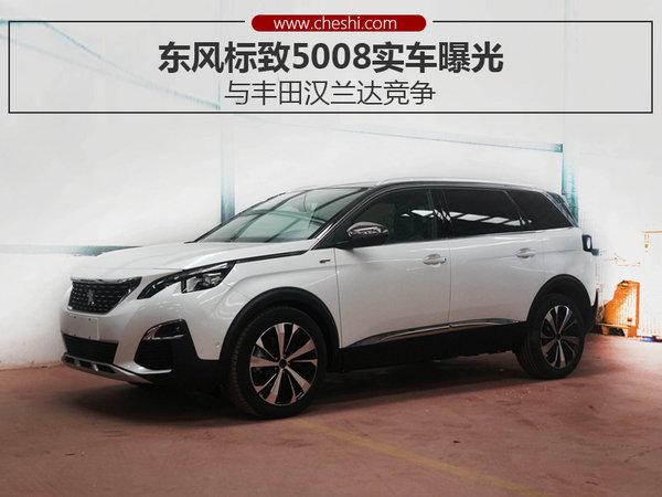 东风标致5008实车曝光 与丰田汉兰达竞争-图1