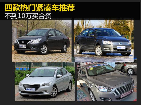 四款热门紧凑车推荐 不到10万买合资车_桑塔纳_对比-网上车市
