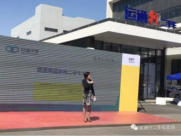 运通集团京南园区首届二手车大集落幕-图2
