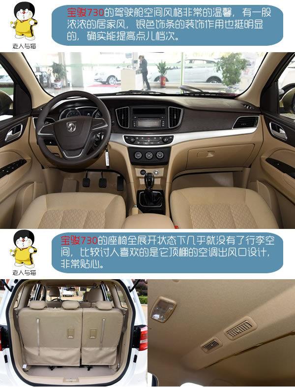 专治买车纠结症 长安商用CX70对宝骏730-图4
