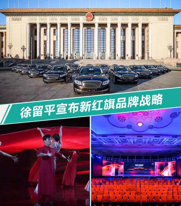 徐留平宣布新红旗品牌战略 将推4大系列/17款车型-图1