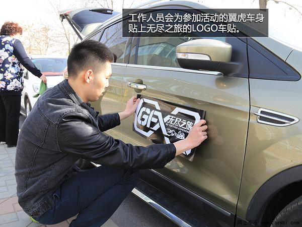 北京太阳村献爱心 福特翼虎—无尽之旅