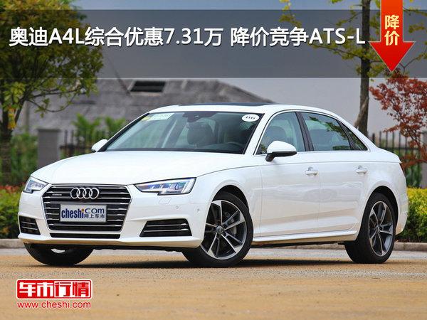 奥迪A4L综合优惠7.31万 降价竞争ATS-L-图1