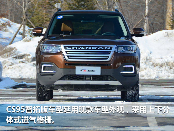 长安CS95智拓版车型正式上市 售18.28万元-图2