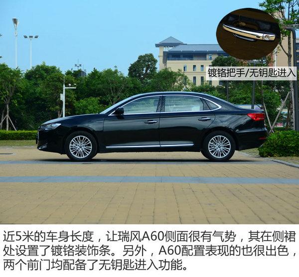 物超所值的旗舰车 试驾体验江淮瑞风A60-图6