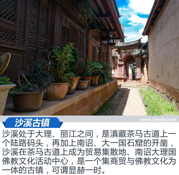 访古城寻历史 最强中国车·茶马古道行Day 2-图6