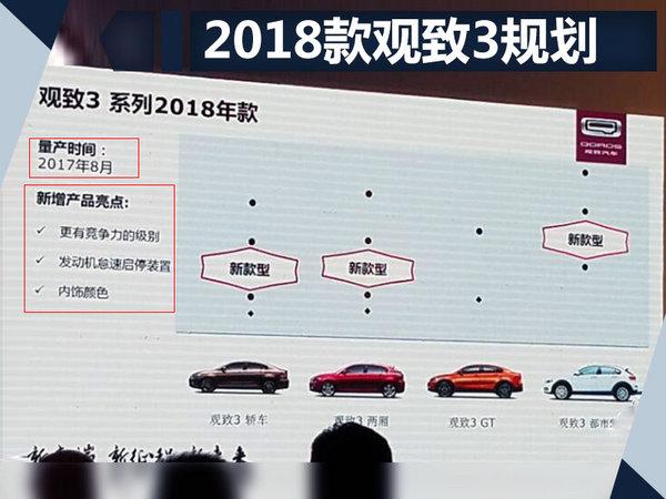 观致3迎来年度改款 3款新车将于本月实现量产-图2