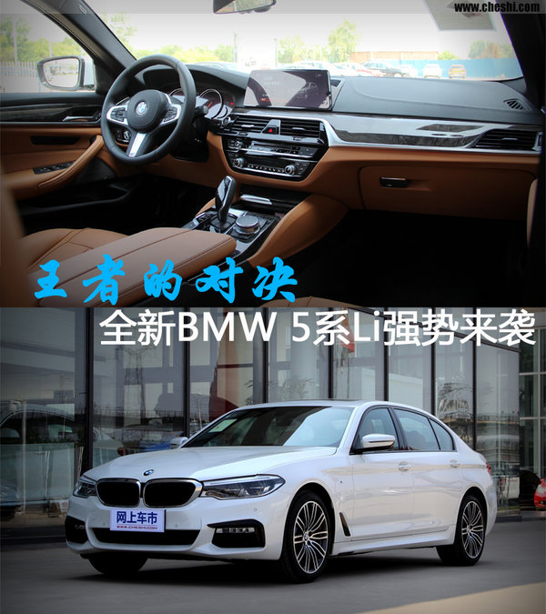 王者的对决 全新BMW 5系Li强势来袭-图1