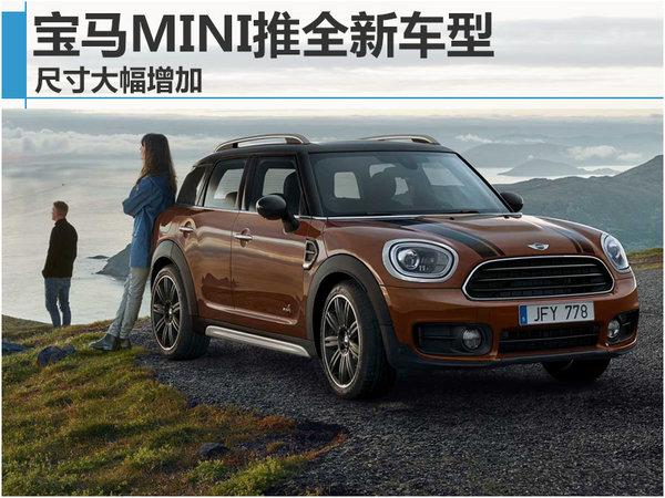 宝马MINI推全新车型 尺寸大幅增加-图1