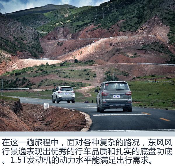勇闯滇藏线 东风风行景逸X5/X6重走茶马古道-图4