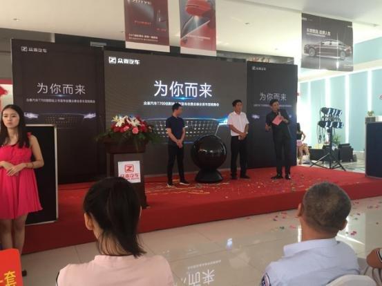 众泰T700信阳上市会及全系车型抢购会-图4